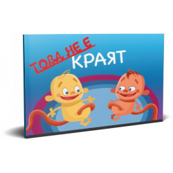 Bulgaars, Brochure, Niet het einde