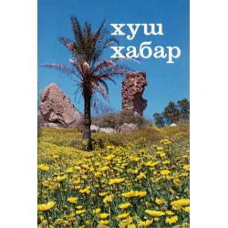 Oezbeeks, Evangelie naar Johannes, Goed Nieuws
