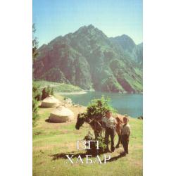 Kazachs, Evangelie naar Mattheüs