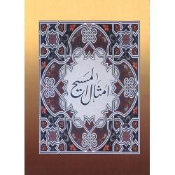 Arabisch, Gelijkenissen