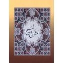 Arabisch, Bijbelgedeelte, Gelijkenissen