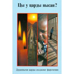 Ossetisch, Boek, Wat heeft 't voor zin? Norman Warren