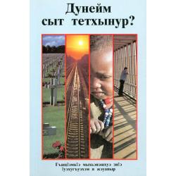 Kabardijns, Boek, Wat zou het?, Norman Warren