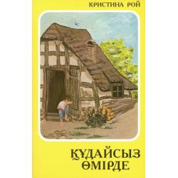 Kazachs, Kinderboek, Zonder God in de Wereld, K. Roy