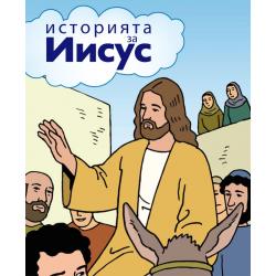Bulgaars, Kinderbijbel, Het verhaal van Jezus