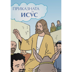 Macedonisch, Kinderbijbel, Het verhaal van Jezus