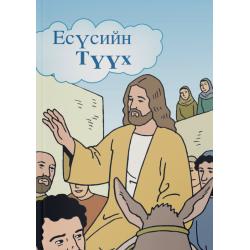Mongools, Kinderbijbel, Het verhaal van Jezus