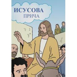 Servisch, Kinderbijbel, Het verhaal van Jezus