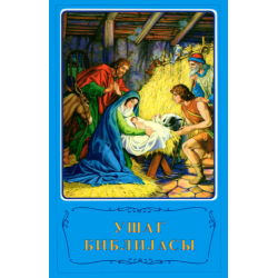 Azeri, Kinderbijbel, Vera Mattelmaki