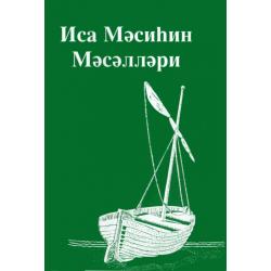 Azeri, Brochure, Gelijkenissen van Jezus (Cryllisch schrift)