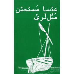 Azeri, Brochure, Gelijkenissen van Jezus (Arabisch schrift)