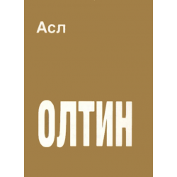 Oezbeeks, Traktaatboekje, Zuiver Goud