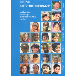Armeens, Kinderbijbels dagboek, Antwoord voor elke dag
