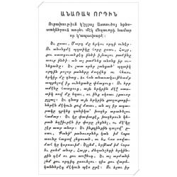 Armeens, Traktaat, De verloren zoon