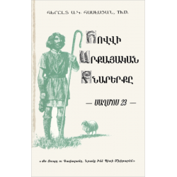 Armeens, Boek, Hoe een herder Psalm 23 ziet, W. Phillip Keller