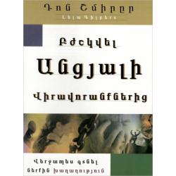 Armeens, Boek, Wonden genezen uit het verleden, Don Schmierer