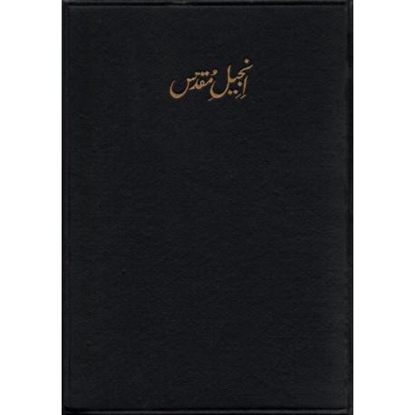 Urdu, Nieuw Testament (1956), Medium formaat. Harde kaft