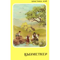 Kazachs, Kinderboek, De knecht, Kristina Roy