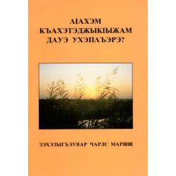 Kabardijns, Brochure, Wat denkt u over Christus?, Abdul-Mesîh