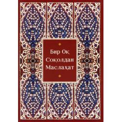 Oezbeeks, Brochure, Christelijk geloof en leven, William M. Miller