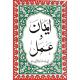 Urdu, Brochure, Christelijk geloof en leven, William M. Miller