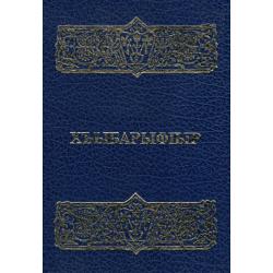 Kabardijns, Nieuw Testament, Groot formaat, Harde kaft