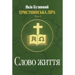 Oekraïens, Boek, Het Woord van Leven, Яков Бузинный