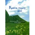 Kazachs, Liederenbundel, Opwekkingsliederen