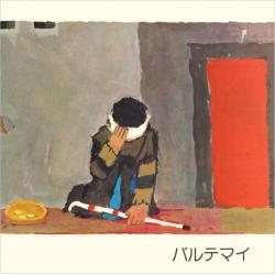 Japans, Kinderboek, Bartimeüs, Kees de Kort