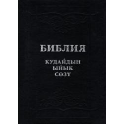 Kirgizisch, Bijbel, Groot formaat, Harde kaft