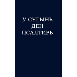 Mari, Nieuw Testament & Psalmen, Medium formaat, Paperback