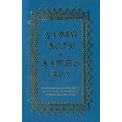 Kazachs, Bijbelgedeelten, Groot formaat, Harde kaft