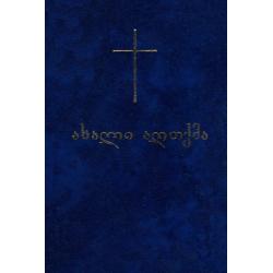 Georgisch, Nieuw Testament, Medium formaat, Harde kaft