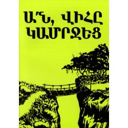 Armeens, Brochure, De Brug