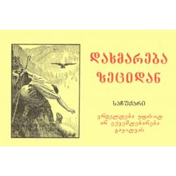 Georgisch, Traktaatboekje, Hulp van Boven, W. Goodman
