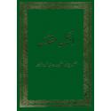 Urdu, Bijbelgedeelte, Nieuw Testament, UGV, Medium formaat, Paperback