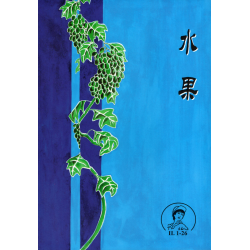 Chinees (modern), Kinderbijbellessen, Vruchtdragen - Deel Bl. II. 1-26