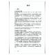 Chinees (modern), Kinderbijbellessen, Vruchtdragen - Deel Bl. III. 27-52