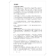 Chinees (modern), Kinderbijbellessen, Vruchtdragen - Deel R. II. 27-52