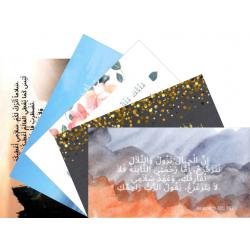 Arabisch, Kaartje met Bijbeltekst, 2 x 5 stuks