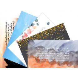 Farsi/Perzisch, Kaart met Bijbeltekst, 2 x 5 stuks