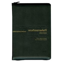 Thai, Bijbel, THSV, Extra groot formaat, Leer, Rits