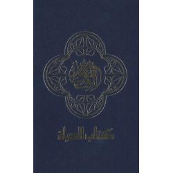 Arabisch, Bijbel, NAV, Groot formaat. Harde kaft, Grote letter