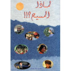 Arabisch, Boek, Waarom Christus? Sabri Tousif