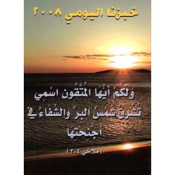 Arabisch, Bijbels dagboek, Ons dagelijks brood