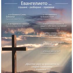 Bulgaars, Traktaat, Het Evangelie