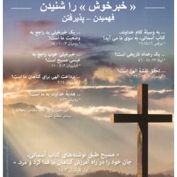 Farsi/Perzisch, Traktaat, Het Evangelie