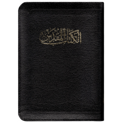 Arabisch, Bijbel, New van Dyck, Medium formaat, Luxe uitgave met rits
