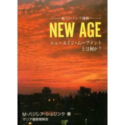 Japans, Boek, New Age vanuit Bijbels oogpunt, M. Basilea Schlink