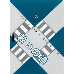 Japans, Brochure, De weg van Redding